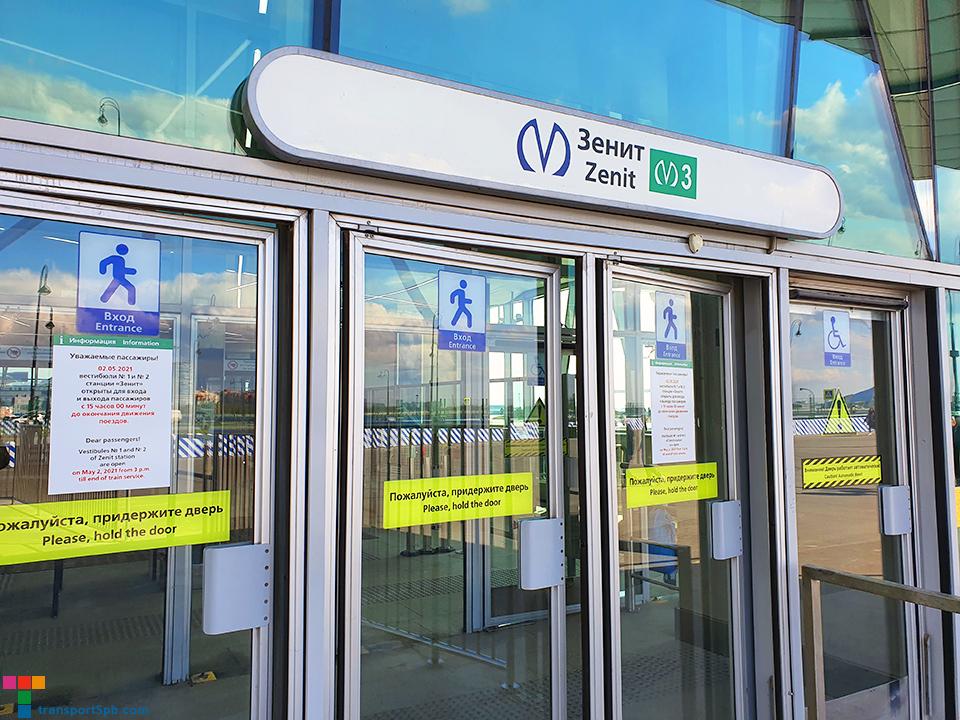 Временно открытая станция метро «Зенит» оказалась неотремонтированной