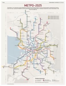 Метро Санкт-Петербурга в 2025 году