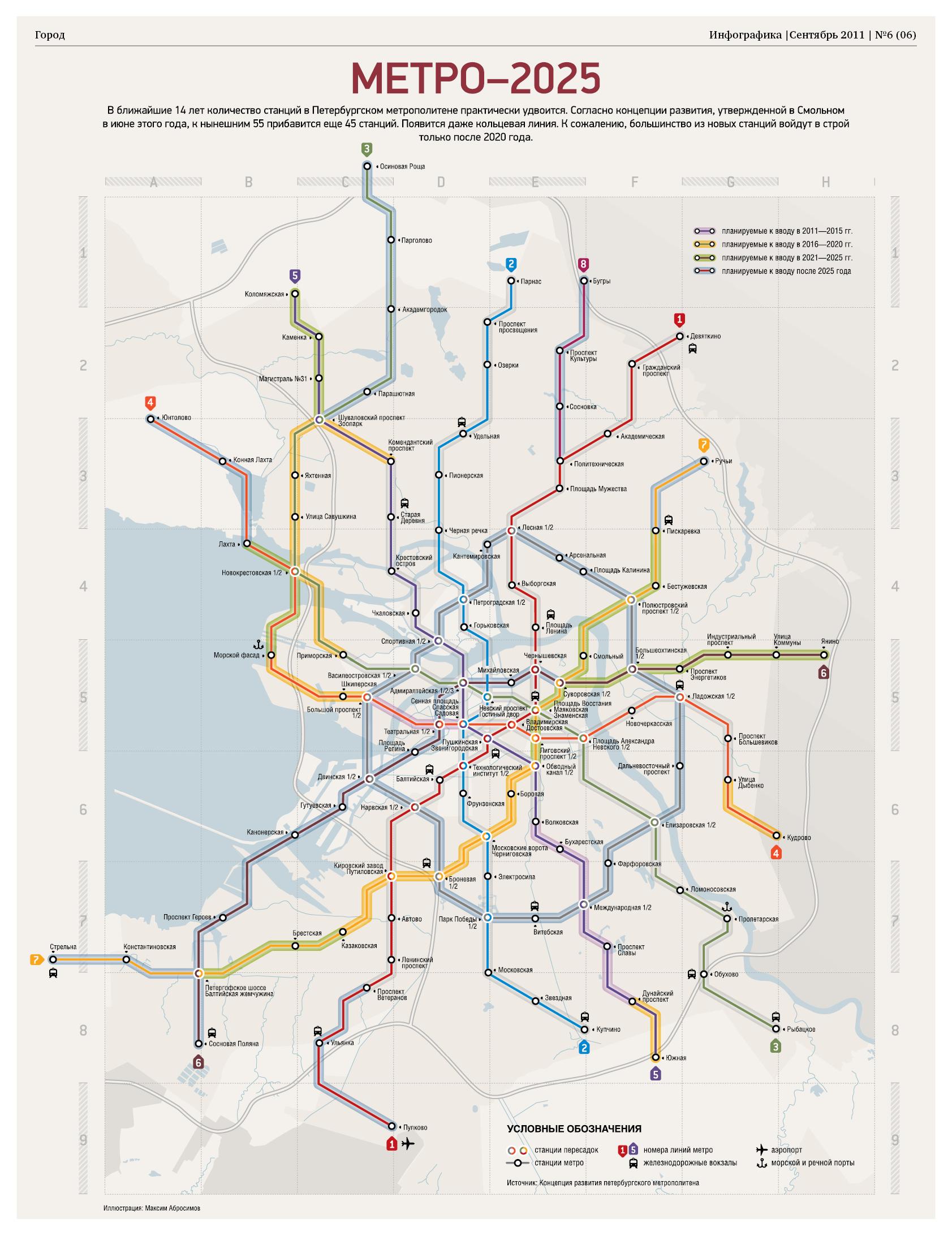 план схемы метро до 2025 москва