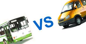 Автобусы VS Маршрутки