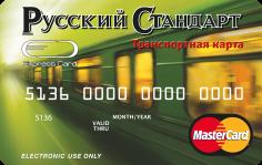 Транспортная карта Русский Стандарт