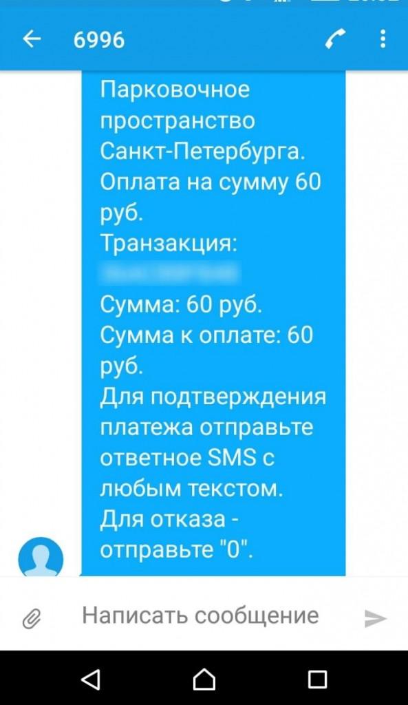 Оплата по СМС