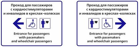 Для пассажиров с кардиостимуляторами 2