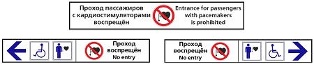 Для пассажиров с кардиостимуляторами
