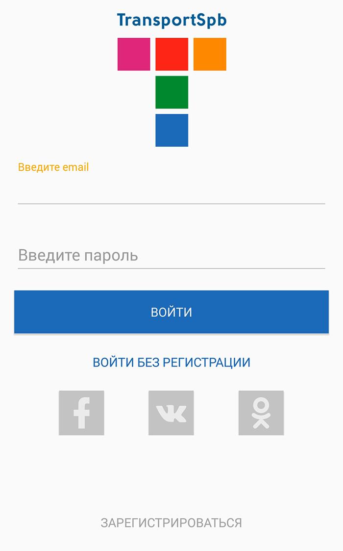 Приложение TransportSPB
